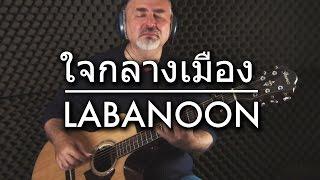 ใจกลางเมือง - LABANOON - Igor Presnyakov - fingerstyle guitar cover