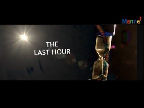 The Last Hour (Malayalam Christian Movie) with English Subtitles