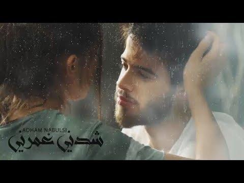ادهم نابلسي - شدني غمرني | (Adham Nabulsi - Shedni Ghmorni (Video Clip