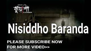 nisiddho-baranda-lom-khara-kora-galpo-not-sunday-suspense