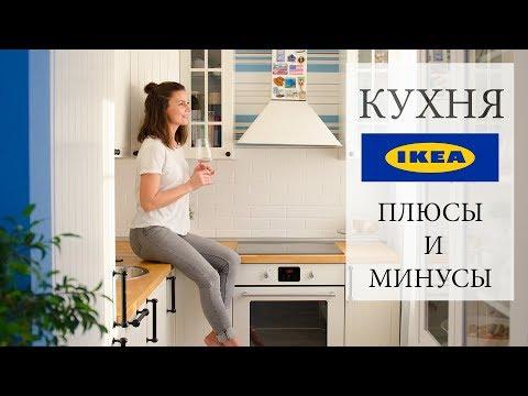 Кухня IKEA плюсы и минусы, через 4 года эксплуатации.