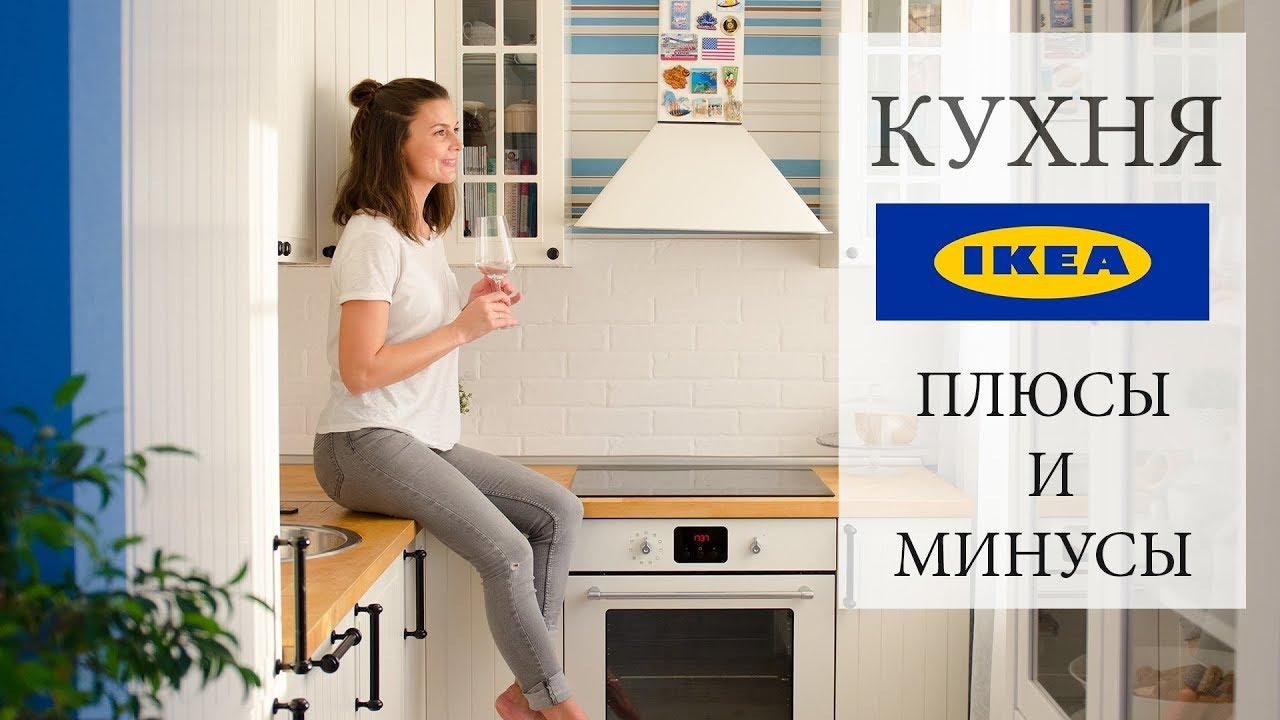 кухня Ikea плюсы и минусы через 4 года эксплуатации Youtube
