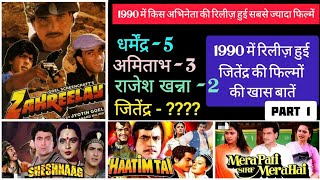 Jeetendra 1990 Released Movies List part 1 | 1990 Old Hindi Movies Bollywood Best Actor Jeetendra