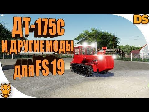 ДТ-175С и катки для Farming Simulator 2019 / Гусеничная техника для ФС 19