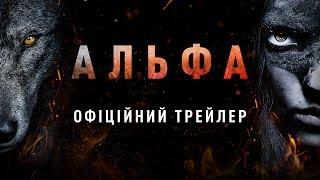 АЛЬФА. Офіційний трейлер 1 (український)