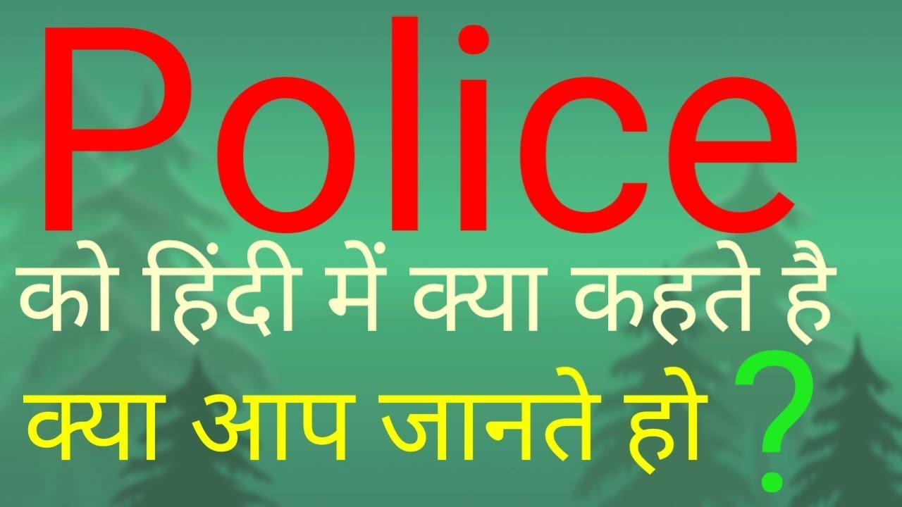 पुलिस को हिंदी में क्या कहते हैं,क्या आप जानते है