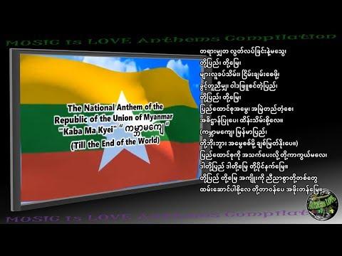 "Myanmar National Anthem "" ကမ္ဘာမကျေ "" INSTRUMENTAL with lyrics"