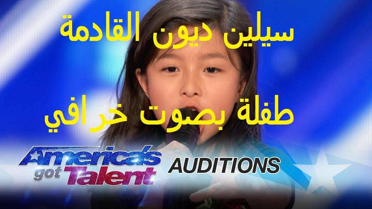 طفلة صغيرة تغني بصوت خرافي و يصفونها بسيلين ديون جديد مواهب أمريكا | مترجم