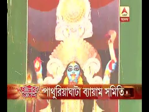 Watch: History Related With the Pathuriaghata Bayam Samity Kali Pujo celebrating 90 years