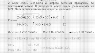 51  Общая химия Периодический закон Менделеева и строение атомов Атомно молекулярное учение, строение атомов  Задача №29