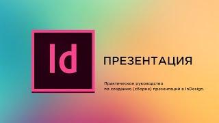 Разработка презентации в inDesign.