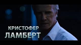 Кикбоксер возвращается — Русский трейлер Гаврилов, 2018