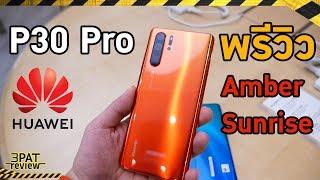 พรีวิว Huawei P30 Pro สีแดง Amber Sunrise  ลองจับสวย ฉ่ำมากๆ