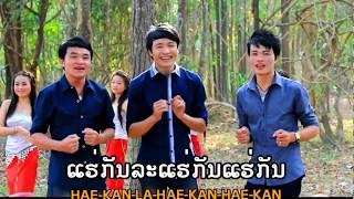 ແຮ່ກັນຍາມບຸນ ຮ້ອງໂດຍ: ສາມອ້າຍນ້ອງ ອິນສອນ แฮ่กันยามบุนHae Kan Yarm Boun