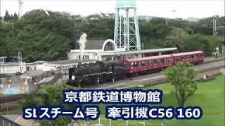 【京都鉄道博物館】SLスチーム号 牽引機C56 160