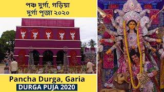 Garia Pancha Durga 2020 | Pancha Durga Garia 2020 | পঞ্চ দুর্গা, গড়িয়া ২০২০ Kolkata Durga Puja