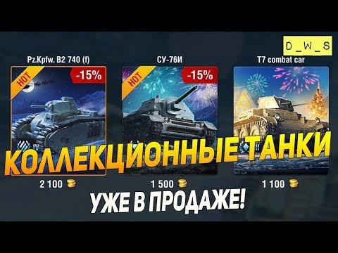 LetsPlay: T7 Combat Car, СУ-76И Коготь,  Pz. B2 - коллекционные уже в продаже! | D_W_S | Wot Blitz