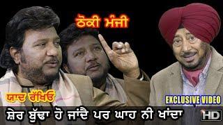 ਸ਼ੇਰ ਬੁੱਢਾ ਹੋ ਜਾਂਦੈ ਪਰ ਘਾਹ ਨੀ ਖਾਂਦਾ | Sardool Sikander vs Jaswinder Bhalla
