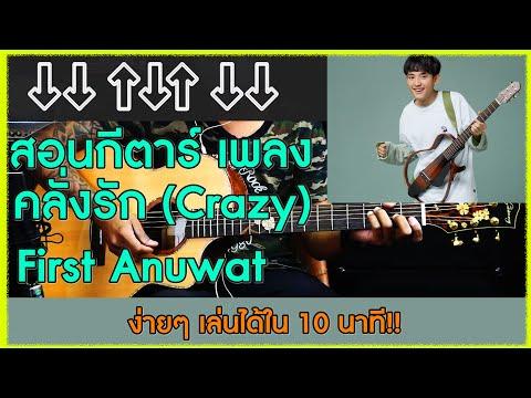 สอนกีตาร์ เพลง คลั่งรัก (Crazy) First Anuwat ง่ายๆ เล่นได้ใน 10 นาที!! By Toey (COVER)