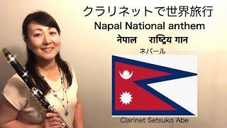 नेपाल / Nepal National Anthem  राष्ट्रिय गान  国歌シリーズ『ネパール 』Clarinet Version