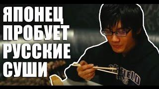 Японец Кейске Фурута пробует сибирские суши(Автостопщик из Японии Кейске Фурута (Keisuke Furuta) пробует сибирские суши в ресторане