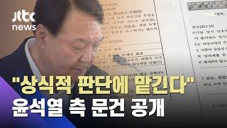"""윤석열 측 '사찰 의혹 문건' 공개…""""상식적 판단에 맡겨 보자"""" / JTBC 뉴스ON"""