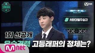 [ENG] [고등래퍼4/1회 선공개] 우승경력 고등래퍼의 정체는?#고등래퍼4 | schoolrap4