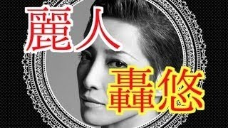 縲尻om Selection縲� 縲悟、「縺ョ蝓弱�� 霓滓あ 窶ァ 譛晄オキ縺イ縺九k 窶ァ 雋エ蝓弱¢縺� ( Takarazuka Dream Kingdom 2004 )