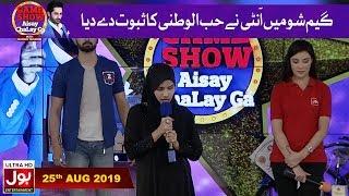 Hub Ul Watni Ka Diya Saboot !! | Game Show Aisay Chalay Ga With Danish Taimoor