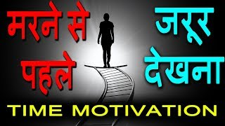 Jeet Fix: Death Motivation Hindi Video | Time Management | Don't Waste Time