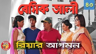 Natok New 2018: Basic Ali-43 | Bangla Comedy Natok 2018 | Tawsif Mahbub Natok