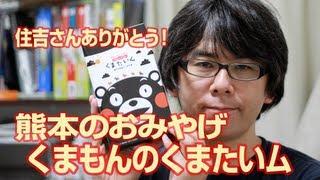 【くまもん】プリントクッキーくまたいム! 熊本の住吉さんにおみやげいただきました!