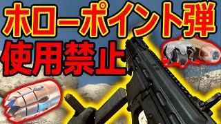 【CoD:MW】新武器! 軍で使用禁止弾が追加!!『人体を破壊するホローポイン…