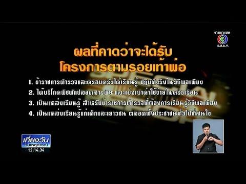 Special Report | สถานีตำรวจตัวอย่าง โครงการตามรอยเท้าพ่อ