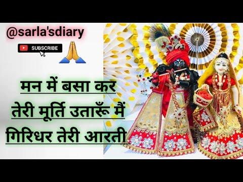 With Lyrics मन म बस कर त र म र त उत र म ग रधर त र आरत Mann Mei Basa Kar Teri Murti Youtube