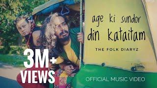 Age Ki Sundor din kataitam   Abdul karim ft. The Folk Diaryz   Bengali folk song 2019
