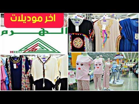 b3294716b احدث واشيك الجلبيات وعبايات استقبال🌙 رمضان 🌙من الهرم بارخص الاسعار ...