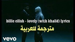 Billie Eilish - Lovely ft. Khalid (Lyrics) مترجمة للعربية