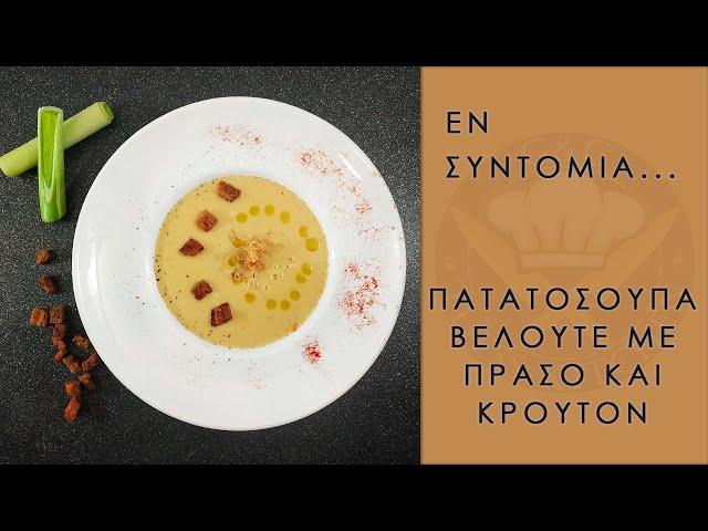 Πατατόσουπα Βελουτέ με Πράσο και Μπέικον | Thess Kitchen