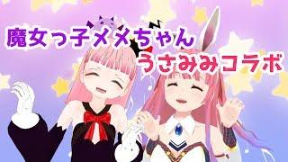 [LIVE] 【LIVE】憧れのメメちゃんとコラボ生放送!!