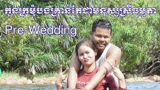 កូនក្រមុំបងគ្រាន់តែជាមនុស្សស្រីធម្មតា - នី រតនា [Pre-wedding my brother] – Khmer Pre wedding