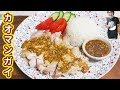 食欲全開!炊飯器で簡単カオマンガイの作り方/タイ料理【kattyanneru】