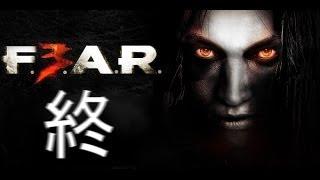【#18-END】F.E.A.R.3 / フィアー3 実況配信 日本語吹替え