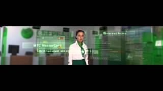 видеогид.  Кредитные карты МТС(Видеогид для сайта Сбербанка. РОлик для продуктовой страницы Кредитные карты Сбербанка и МТС., 2014-02-12T09:45:52.000Z)