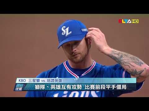 愛爾達電視20200513│【韓職】斗山熊11:6勝 破樂天巨人不敗金身