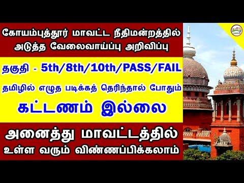 5th 8th 10th  PASS   FAIL  கோயம்புத்தூர் மாவட்ட நீதிமன்ற வேலை   COIMBATORE COURT JOBS   TAMIL BRAINS