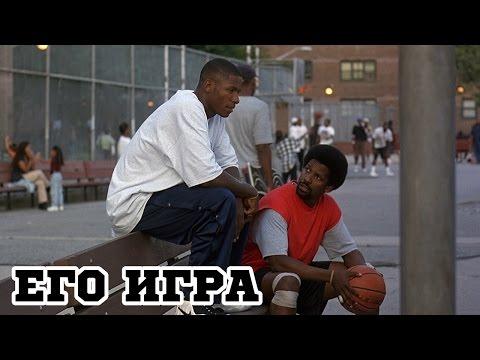 Его игра (1998) «He Got Game» - Трейлер (Trailer)