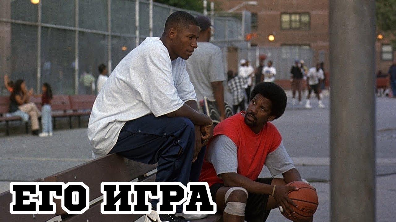 c3acce92 11 лучших фильмов про баскетбол | Синемафия