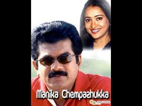 Manikya Chempazhukka 1995: Full Malayalam Movie | Mukesh |  Mathu | Jagathi Sreekumar