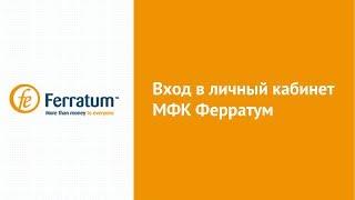 Вход в личный кабинет МФК Ферратум (ferratum.ru) онлайн на официальном сайте компании